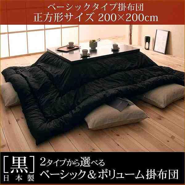 「黒」日本製2タイプから選べるベーシック&ボリュームこたつ掛布団★ベーシック★正方形サイズ