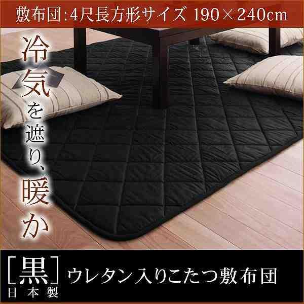 「黒」日本製ウレタン入りこたつ敷布団★4尺長方形サイズ