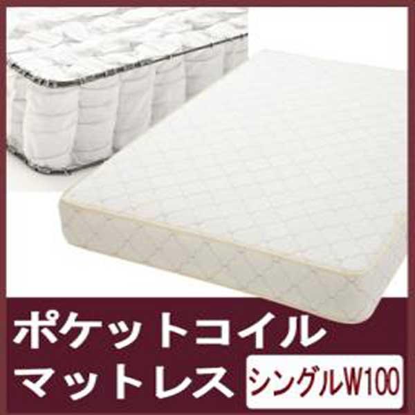 ポケットコイルマットレス★シングル(横幅100)【TM-100-PC】