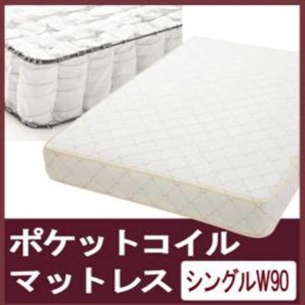 ポケットコイルマットレス★シングル(横幅90)【TM-90-PC】