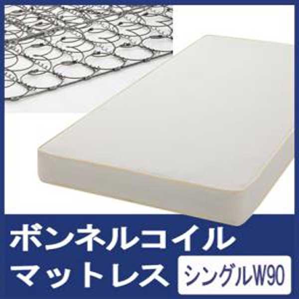 ボンネルコイルマットレス★シングル(横幅90)【TM-90-BC】