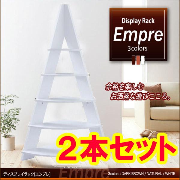 モダンディスプレイラック【Empre】エンプレ★2体セット★ホワイト