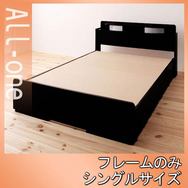照明・棚付き収納ベッド【All-one】オールワン【フレームのみ】シングル★ブラック
