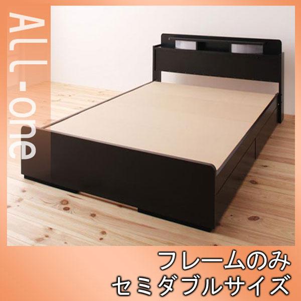照明・棚付き収納ベッド【All-one】オールワン【フレームのみ】セミダブル★ブラウン