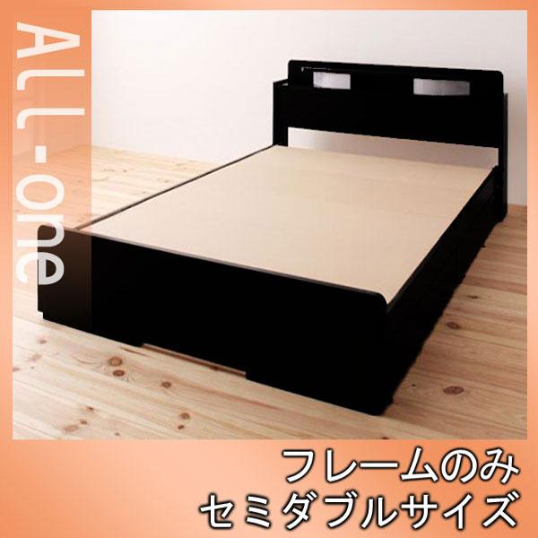 照明・棚付き収納ベッド【All-one】オールワン【フレームのみ】セミダブル★ブラック