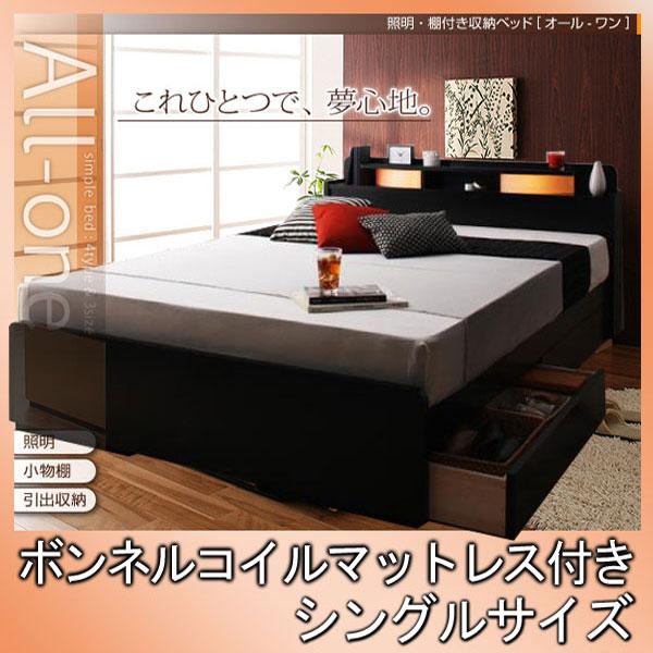 照明・棚付き収納ベッド【All-one】オールワン【ボンネルコイルマットレス付き】シングル★ブラック