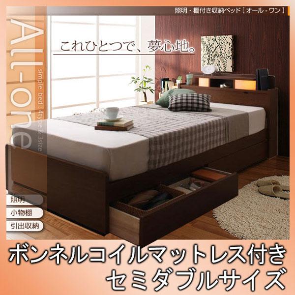 照明・棚付き収納ベッド【All-one】オールワン【ボンネルコイルマットレス付き】セミダブル★ブラウン