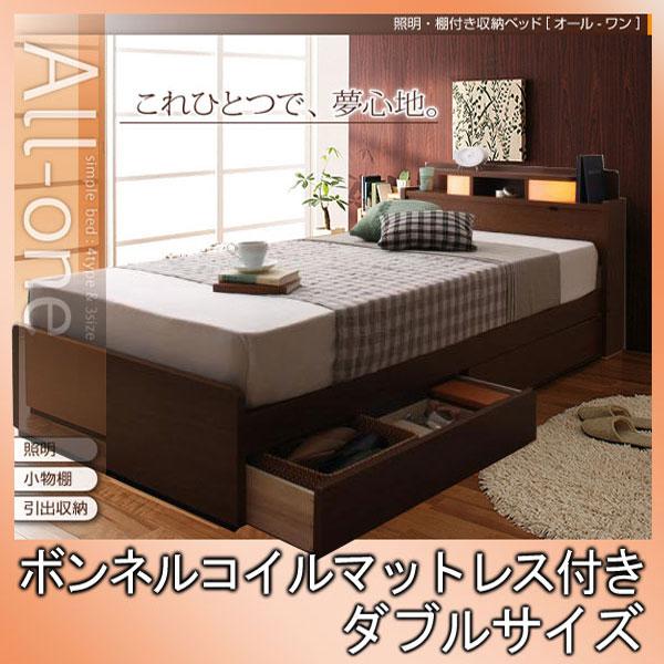 照明・棚付き収納ベッド【All-one】オールワン【ボンネルコイルマットレス付き】ダブル★ブラウン