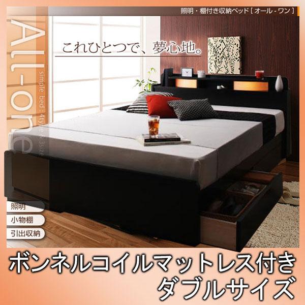 照明・棚付き収納ベッド【All-one】オールワン【ボンネルコイルマットレス付き】ダブル★ブラック