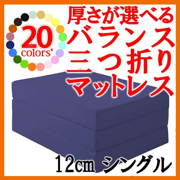 新20色★厚さが選べるバランス三つ折りマットレス★12cm★シングル★ミッドナイトブルー