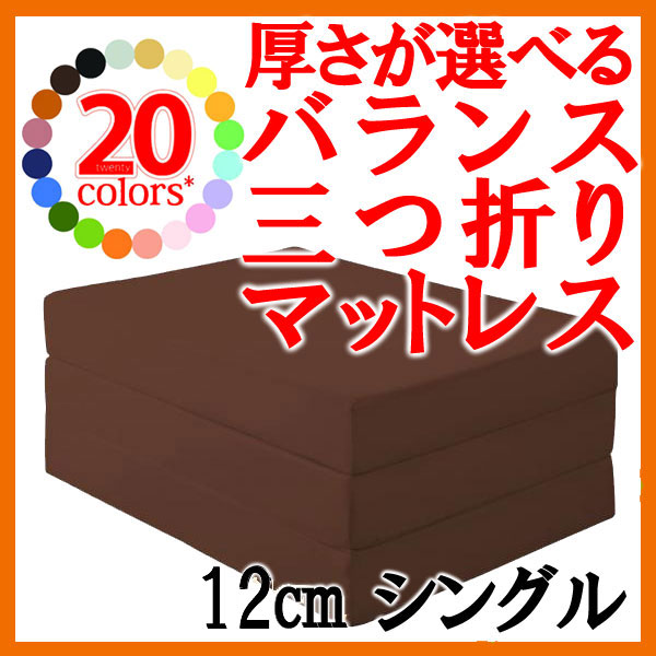 新20色★厚さが選べるバランス三つ折りマットレス★12cm★シングル★モカブラウン