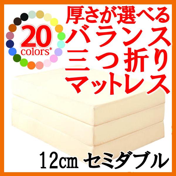 新20色★厚さが選べるバランス三つ折りマットレス★12cm★セミダブル★アイボリー