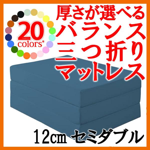 新20色★厚さが選べるバランス三つ折りマットレス★12cm★セミダブル★ブルーグリーン