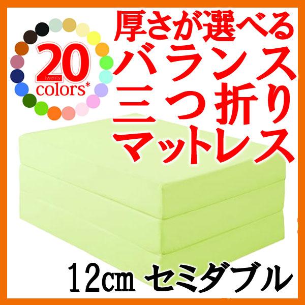新20色★厚さが選べるバランス三つ折りマットレス★12cm★セミダブル★ペールグリーン