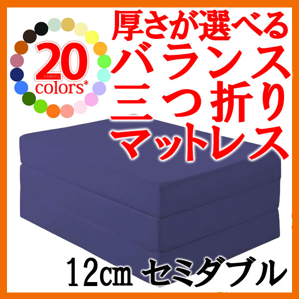 新20色★厚さが選べるバランス三つ折りマットレス★12cm★セミダブル★ミッドナイトブルー
