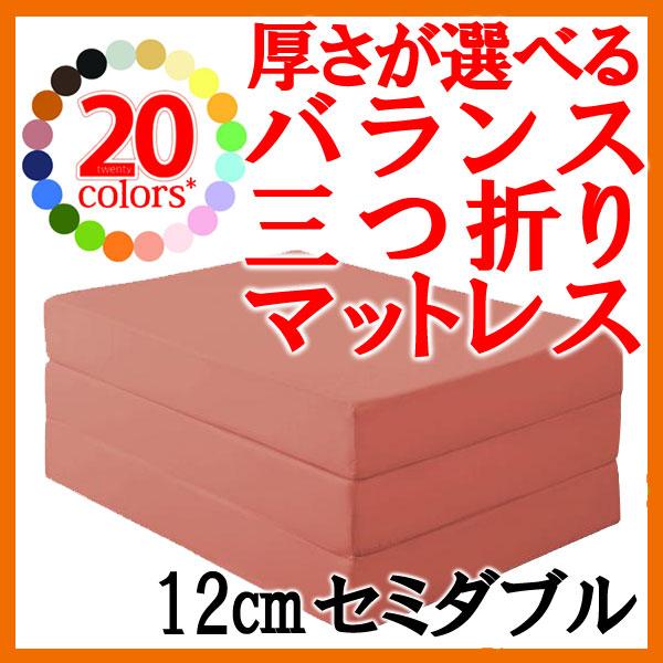 新20色★厚さが選べるバランス三つ折りマットレス★12cm★セミダブル★ローズピンク