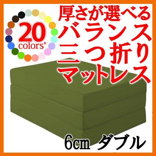 新20色★厚さが選べるバランス三つ折りマットレス★6cm★ダブル★オリーブグリーン