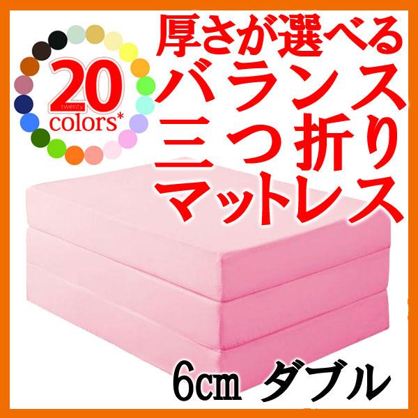 新20色★厚さが選べるバランス三つ折りマットレス★6cm★ダブル★フレッシュピンク