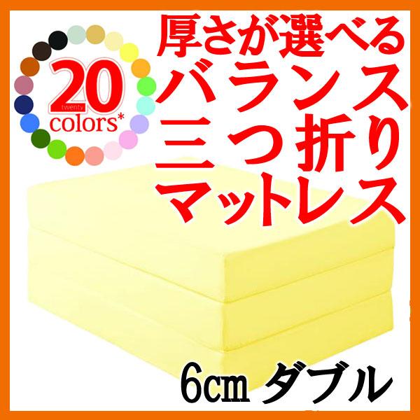 新20色★厚さが選べるバランス三つ折りマットレス★6cm★ダブル★ミルキーイエロー