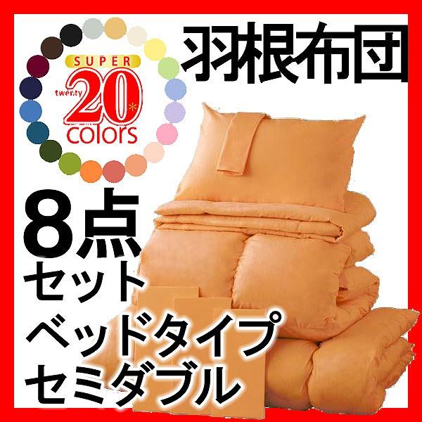 新20色羽根布団8点セット★ベッドタイプ★セミダブル★サニーオレンジ