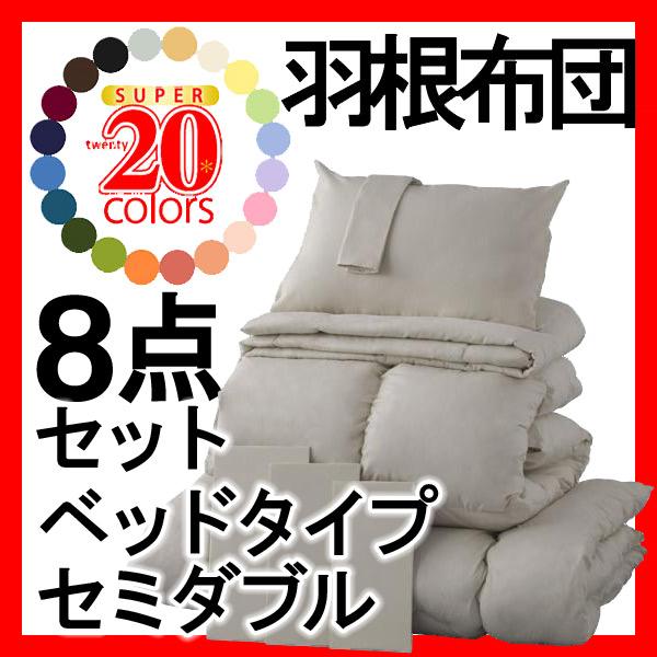新20色羽根布団8点セット★ベッドタイプ★セミダブル★シルバーアッシュ