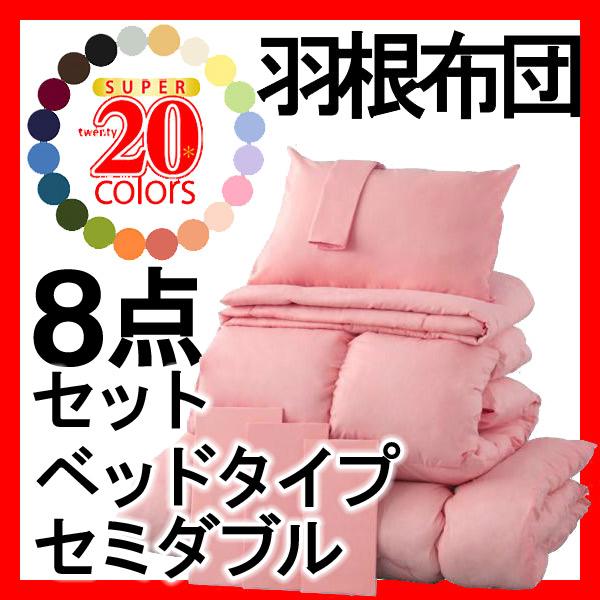 新20色羽根布団8点セット★ベッドタイプ★セミダブル★フレッシュピンク