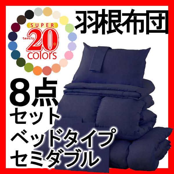 新20色羽根布団8点セット★ベッドタイプ★セミダブル★ミッドナイトブルー