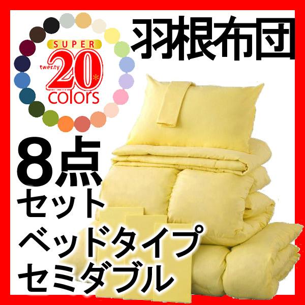 新20色羽根布団8点セット★ベッドタイプ★セミダブル★ミルキーイエロー