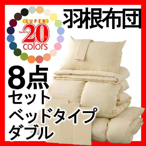 新20色羽根布団8点セット★ベッドタイプ★ダブル★アイボリー