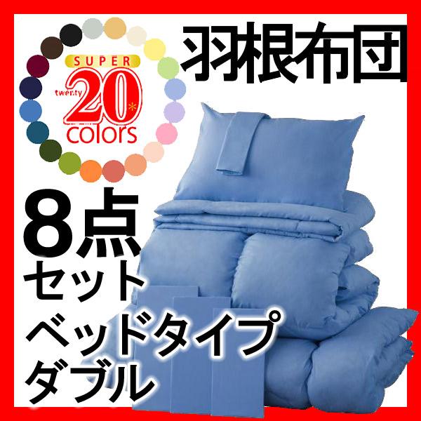 新20色羽根布団8点セット★ベッドタイプ★ダブル★アースブルー