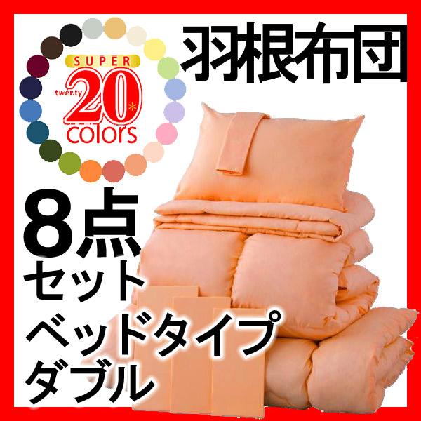新20色羽根布団8点セット★ベッドタイプ★ダブル★コーラルピンク
