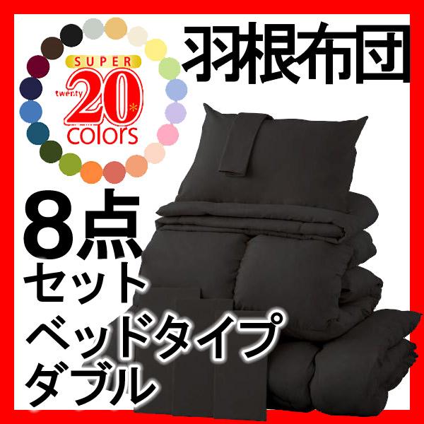 新20色羽根布団8点セット★ベッドタイプ★ダブル★サイレントブラック