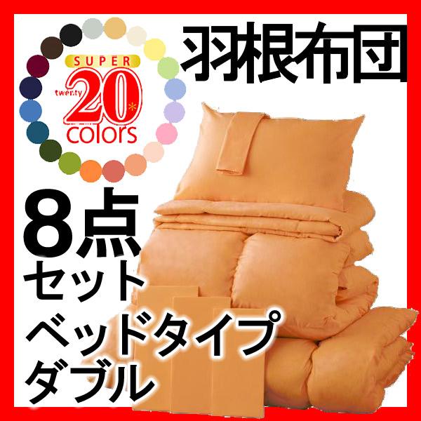 新20色羽根布団8点セット★ベッドタイプ★ダブル★サニーオレンジ