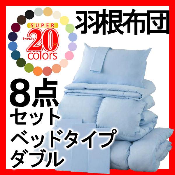 新20色羽根布団8点セット★ベッドタイプ★ダブル★パウダーブルー