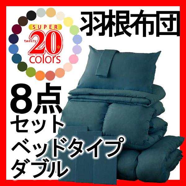 新20色羽根布団8点セット★ベッドタイプ★ダブル★ブルーグリーン