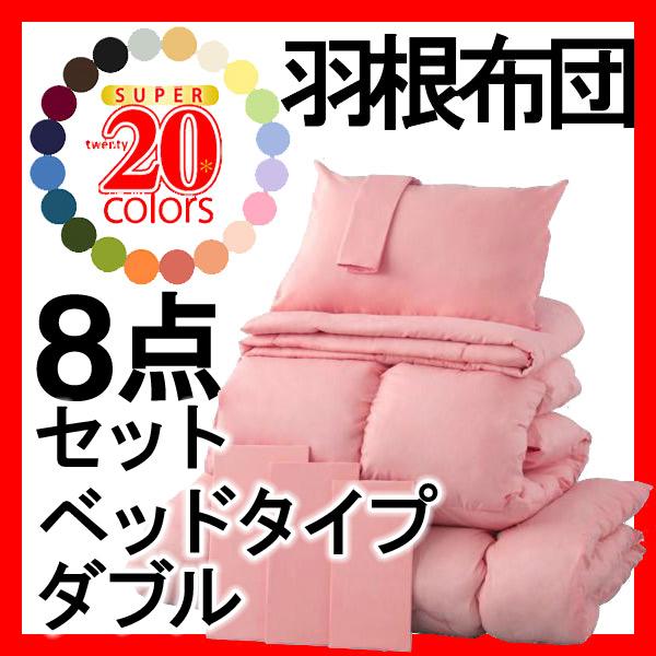 新20色羽根布団8点セット★ベッドタイプ★ダブル★フレッシュピンク