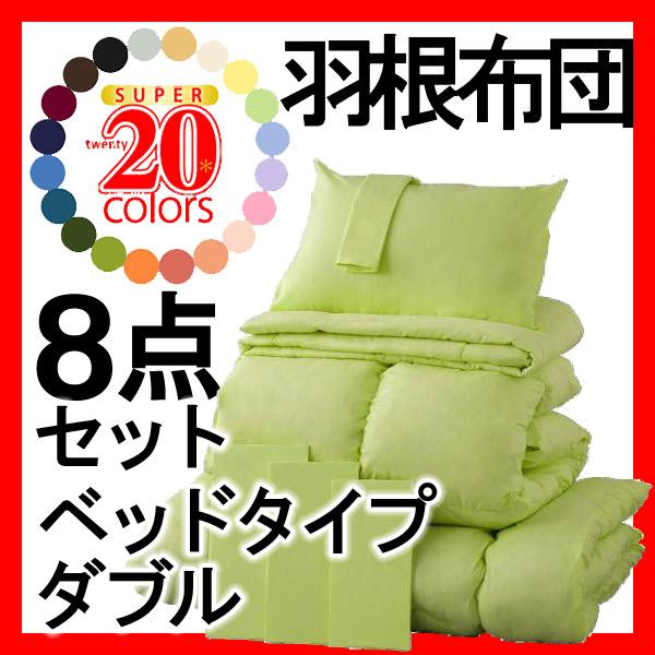 新20色羽根布団8点セット★ベッドタイプ★ダブル★ペールグリーン