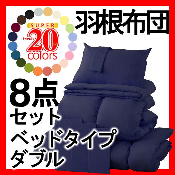 新20色羽根布団8点セット★ベッドタイプ★ダブル★ミッドナイトブルー