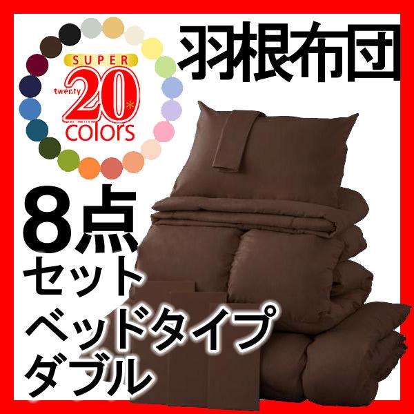 新20色羽根布団8点セット★ベッドタイプ★ダブル★モカブラウン