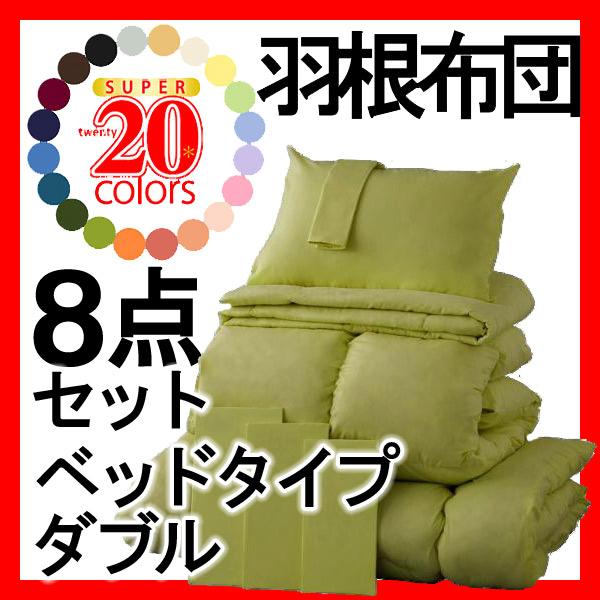 新20色羽根布団8点セット★ベッドタイプ★ダブル★モスグリーン
