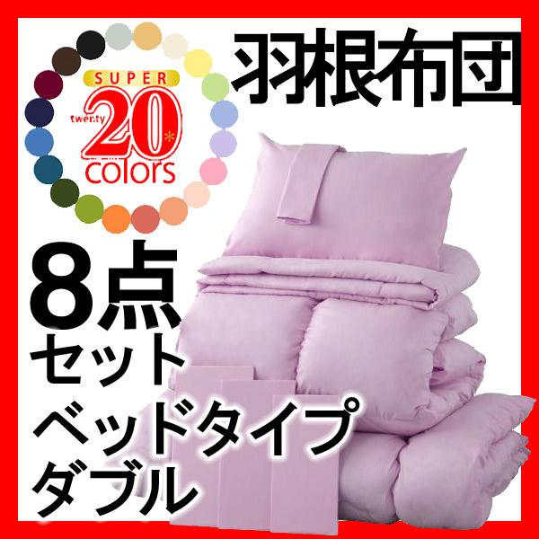 新20色羽根布団8点セット★ベッドタイプ★ダブル★ラベンダー
