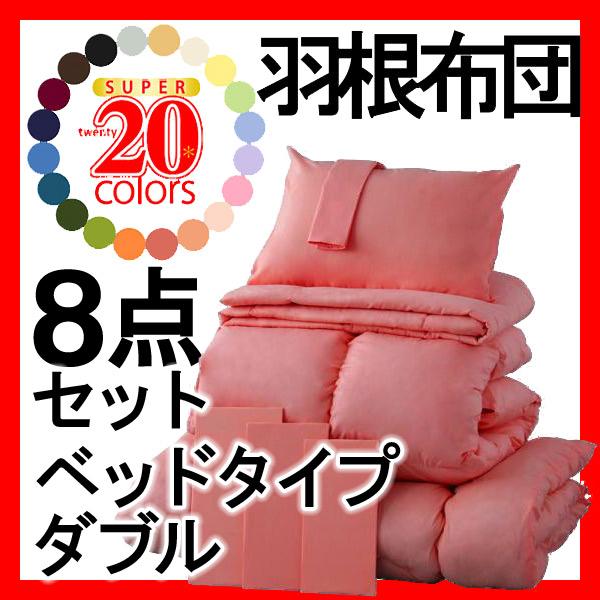 新20色羽根布団8点セット★ベッドタイプ★ダブル★ローズピンク