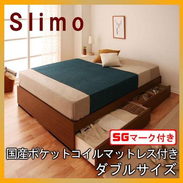 シンプル収納ベッド【Slimo】スリモ【国産ポケットコイルマットレス付き】ダブル★ブラウン