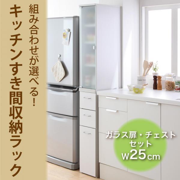 組み合わせが選べる!キッチンすき間収納ラック★ガラス扉・チェスト幅25cmセット★ホワイト