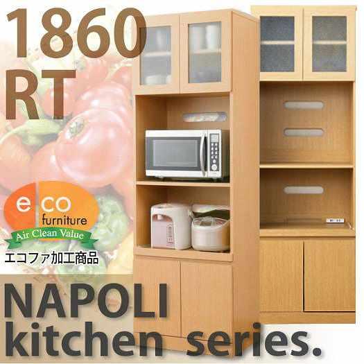ナポリ★キッチン家電収納庫★食器棚★ナチュラル