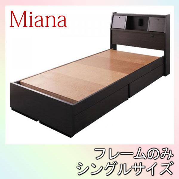 照明・コンセント付き収納ベッド【Miana】ミアーナ【フレームのみ】シングル★ダークブラウン