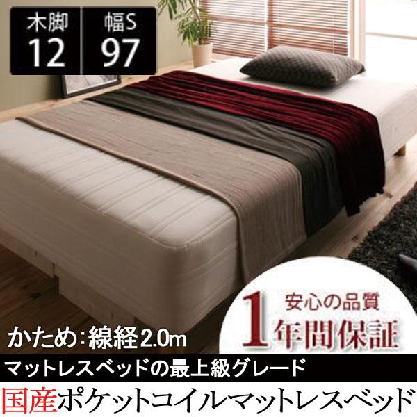 国産ポケットコイルマットレスベッド【Waza】木脚12cm★S★かため:線径2.0m