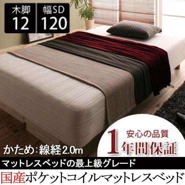 国産ポケットコイルマットレスベッド【Waza】木脚12cm★SD★かため:線径2.0m