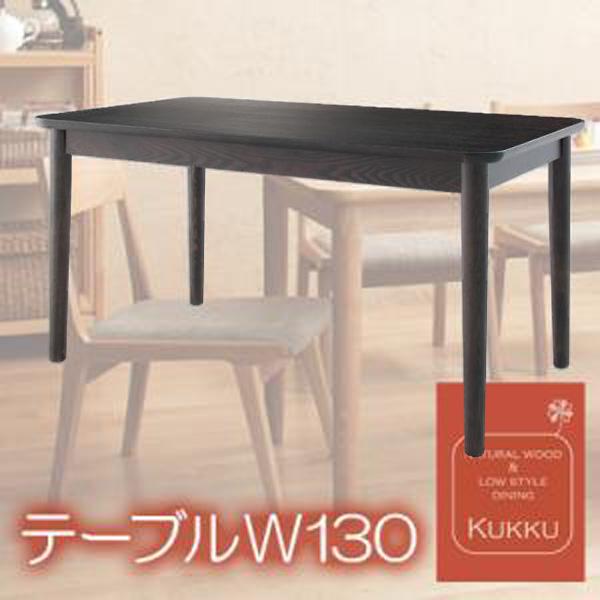 天然木ロースタイルダイニング【Kukku】クック★テーブルW130★ブラウン
