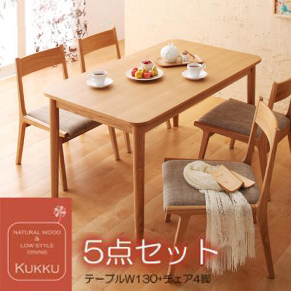 天然木ロースタイルダイニング【Kukku】クック★5点セット★ナチュラル
